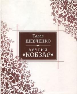 Другий «Кобзар» - фото книги