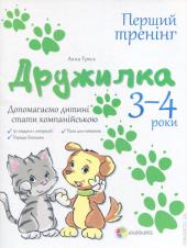 Дружилка. 3-4 роки - фото обкладинки книги