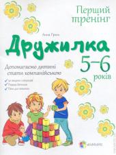 Дружилка. 5-6 роки - фото обкладинки книги