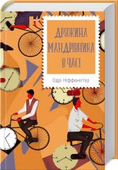 Книга Дружина мандрівника в часі