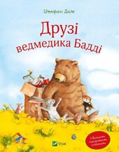 Друзі ведмедика Бадді - фото обкладинки книги
