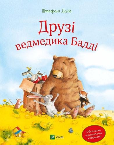 Книга Друзі ведмедика Бадді