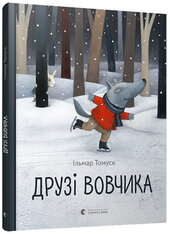 Друзі Вовчика - фото обкладинки книги