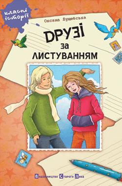 Книга Друзі за листуванням