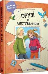 Друзі за листуванням - фото обкладинки книги
