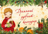 Духмяний адвент-календар - фото обкладинки книги