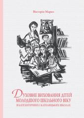 Духовне виховання дітей молодшого шкільного віку в катехитичних і католицьких школах - фото обкладинки книги