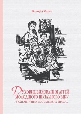 Духовне виховання дітей молодшого шкільного віку в катехитичних і католицьких школах - фото книги