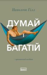 Електронна книга Думай і багатій