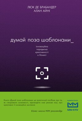 Думай поза шаблонами: інноваційна парадигма креативності в бізнесі - фото книги