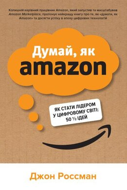 Думай, як Amazon. Як стати лідером у цифровому світі: 50 1/2 ідей - фото книги