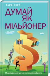 Думай як мільйонер. 17 уроків достатку для тих, хто готовий розбагатіти - фото обкладинки книги