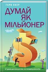 Думай як мільйонер. 17 уроків достатку для тих, кто готовий розбагатіти - фото обкладинки книги