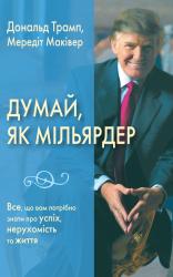 Думай як мільярдер. Все, що вам потрібно знати про успіх, нерухомість та життя - фото обкладинки книги