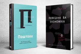 Комплект книг Думай як Нобелівський лауреат
