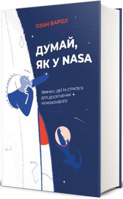 Думай, як у NASA. Звички, ідеї та стратегії для досягнення неможливого - фото книги