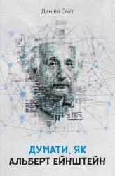 Думати, як Альберт Ейнштейн - фото обкладинки книги