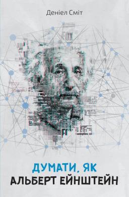 Думати, як Альберт Ейнштейн - фото книги