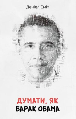 Думати, як Барак Обама - фото книги