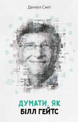 Думати, як Білл Гейтс - фото обкладинки книги
