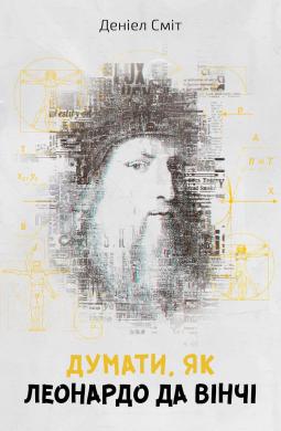 Думати, як Леонардо да Вінчі (м'яка обкладинка) - фото книги
