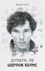 Думати, як Шерлок Холмс - фото обкладинки книги