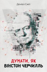 Думати, як Вінстон Черчилль - фото обкладинки книги