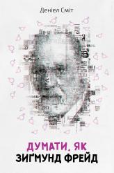 Думати, як Зиґмунд Фрeйд - фото обкладинки книги