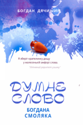 Думне слово Богдана Смоляка - фото обкладинки книги