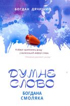 Книга Думне слово Богдана Смоляка