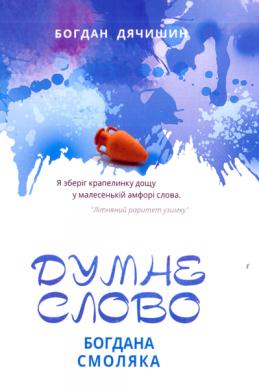 Думне слово Богдана Смоляка - фото книги