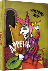 Таємні Принцеси. Гімнастична слава. Книга 11 - фото обкладинки книги