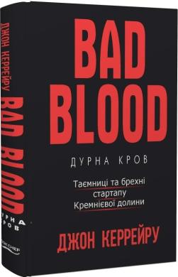 Дурна кров. Таємниці та брехні стартапу Кремнієвої долини - фото книги