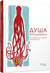 Душа восьминога - фото обкладинки книги
