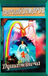 Душа жіноча - фото обкладинки книги
