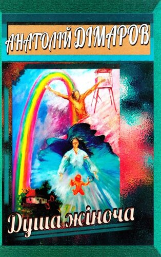 Книга Душа жіноча