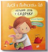 Дуся і Поросятко Гав. Перший день у садочку - фото обкладинки книги