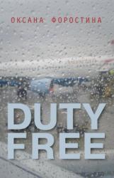 Duty free - фото обкладинки книги