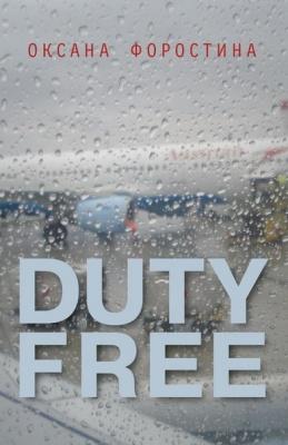 Книга Duty free