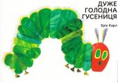 Дуже голодна гусениця - фото обкладинки книги