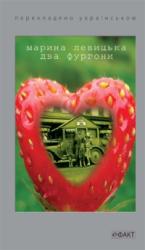 Два фургони - фото обкладинки книги