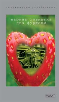 Книга Два фургони