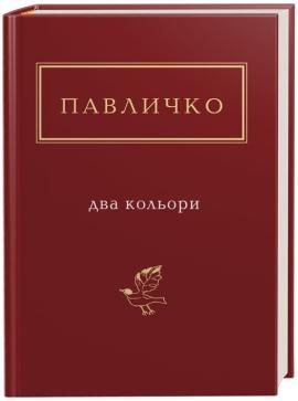 Два кольори - фото книги