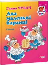 Два маленькі баранці - фото обкладинки книги