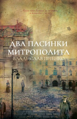 Книга Два пасинки Митрополита