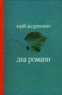 Два романи - фото книги