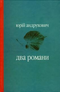 Книга Два романи