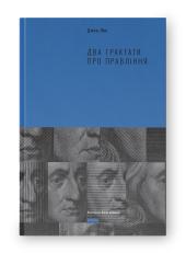 Два трактати про правління - фото обкладинки книги