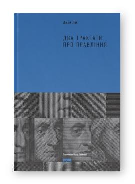 Два трактати про правління - фото книги