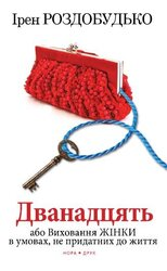 Дванадцять, або виховання жінки в умовах не придатних до життя - фото обкладинки книги